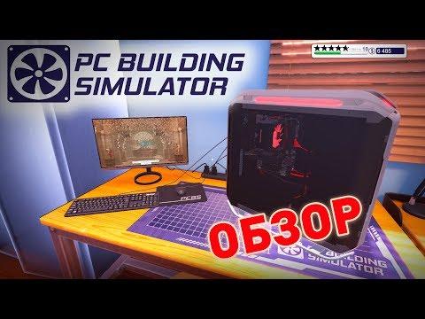КВАНТ ПКПОДБОР, ЛУЧШИЕ КЛИЕНТЫ, ОБЗОР ❊ PC Building Simulator