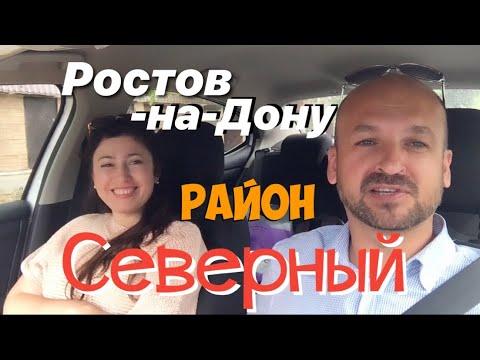🔴 РАЙОН СЕВЕРНЫЙ РОСТОВ-НА-ДОНУ