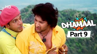 Dhamaal - Superhit Comedy Movie - Javed Jaffrey - Arshad Warsi - Asrani #Movie In Part 09