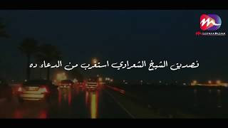 عن الراحة النفسية اللى فى الفيديو ده .. من اجمل القصص عن الشيخ الشعراوي