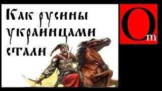 Как русины стали украинцами