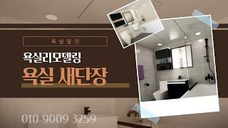 욕실리모델링 [광진구 중곡동, 구의동, 광장동, 건대]…