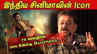 70 வயதில் 300 கோடிBusiness  S. Ve. Shekher Latest about Rajinikanth | Darbar Business |CiniNXT