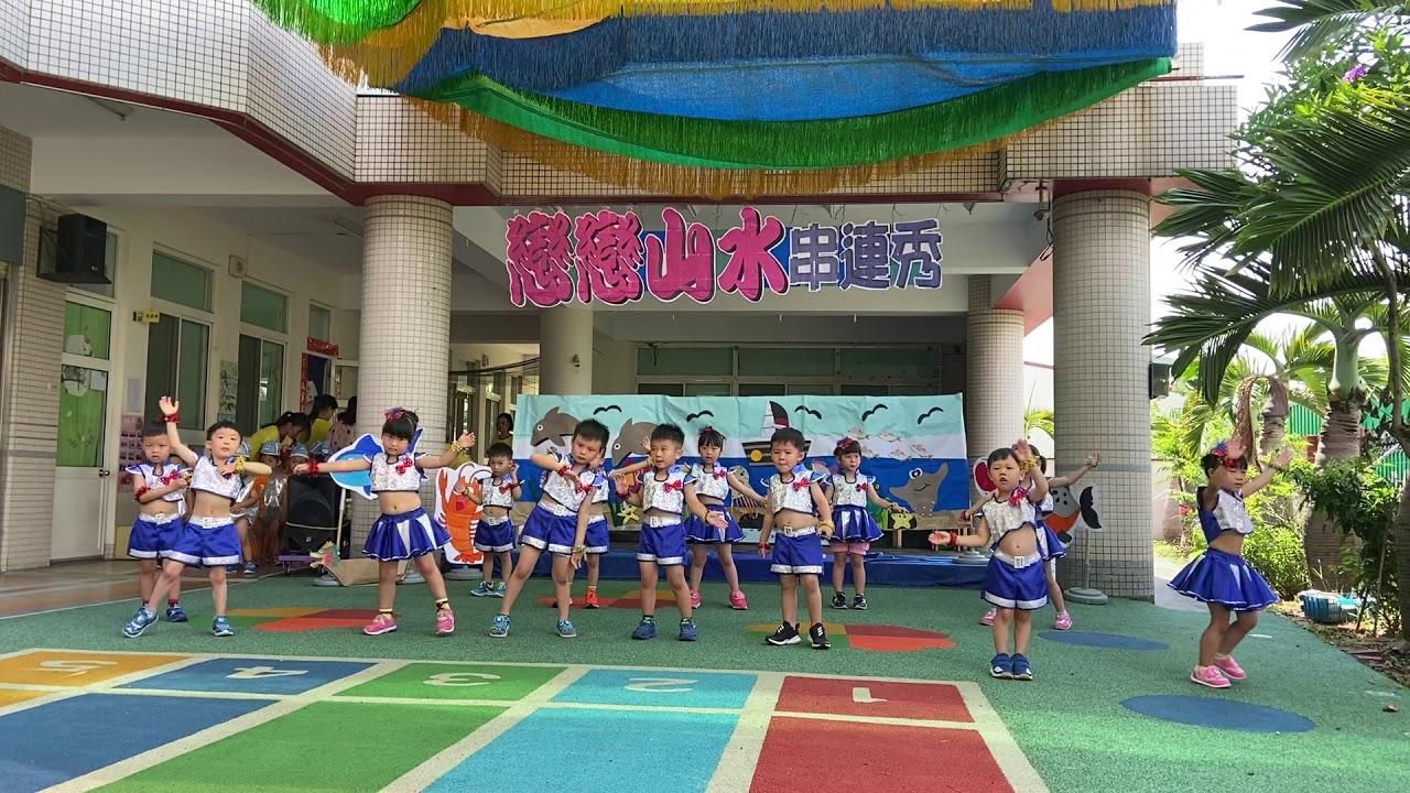 2020/6/12 巧雅幼兒園 小班成果展 外婆的澎湖灣2 - YouTube