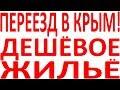 Покупка ошибка дешёвое жильё дом квартира Крым в Крыму Симферополь Севастополь Ялта Алушта Судак