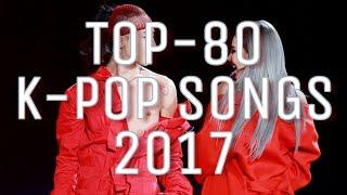 [ТОП-80 К-ПОП ПЕСЕН 2017 ГОДА|●|28 МИНУТ - ЭТО РЕКОРД! КТО ОСМЕЛИТСЯ?|●|TOP-80 K-POP SONGS OF 2017]