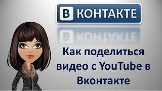 Как поделиться видео c Youtube в Вконтакте без черной рамки. Видео в Vkontakte.(Как поделиться видео c Youtube в Вконтакте без черной рамки. Видео в Vkontakte. Сегодняшнее видео - ответ на вопрос:..., 2016-05-30T10:43:30.000Z)