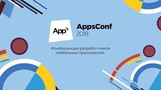 Видеоотчет о  AppsConf 2018