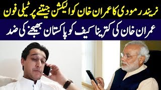 Best Ever Parody of Imran Khan and Modi After Election 2018