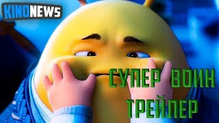 Супер воин — Русский трейлер 2019