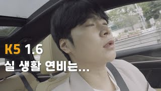 솔직히 k5 1.6 출퇴근 연비는... feat.드라이…
