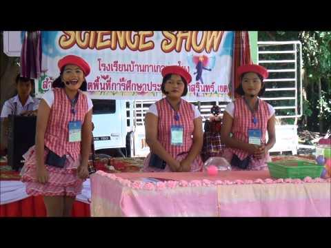การแสดงทางวิทยาศาสตร์ โรงเรียนบ้านกาเกาะระโยง ปี 2556