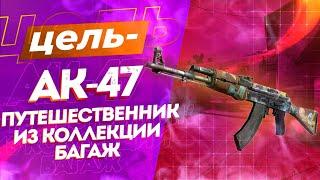 ЦЕЛЬ - ВЫБИТЬ АК-47 ПУТЕШЕСТВЕННИК ИЗ КОЛЛЕКЦИИ БАГАЖ!!!
