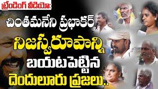Denduluru Voters Praises Chintamaneni Prabhakar Behavior | Public Comments On Chintamaneni Prabhakar