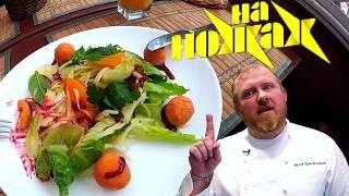 Кулинарный мастер-класс от Константина Ивлева (ведущий шоу «На ножах»,«Адская кухня») в ТРК «НЕБО»