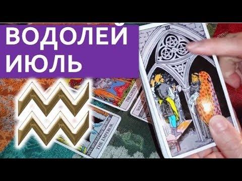 ВОДОЛЕЙ ТАРО ПРОГНОЗА НА ИЮЛЬ 2018 / Душевный гороскоп Павел Чудинов