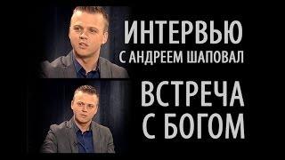 Встреча с Богом | Интервью с Андреем Шаповал