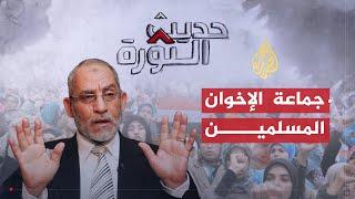 """حديث الثورة-""""الجماعة أقوى"""".. هل يمثل أزمة داخل """"الإخوان المسلمين""""؟"""