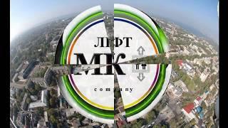 ЛИФТ МК НИКОЛАЕВ 2020