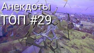 Анекдоты про жизнь в России 10 самых смешных ТОП 29