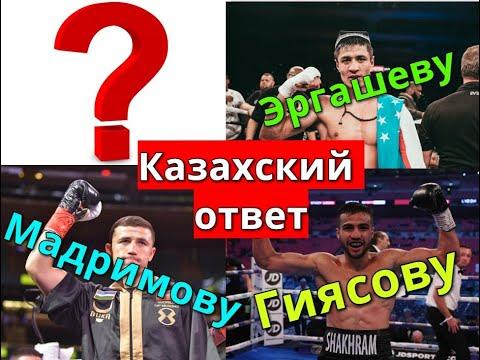 Бокс Казахский ответ узбекам Эргашеву и Гиясову