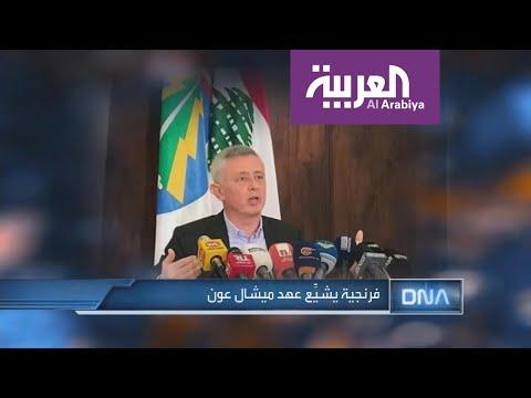 DNA  فرنجية يشيع عهد ميشال عون  - نشر قبل 2 ساعة