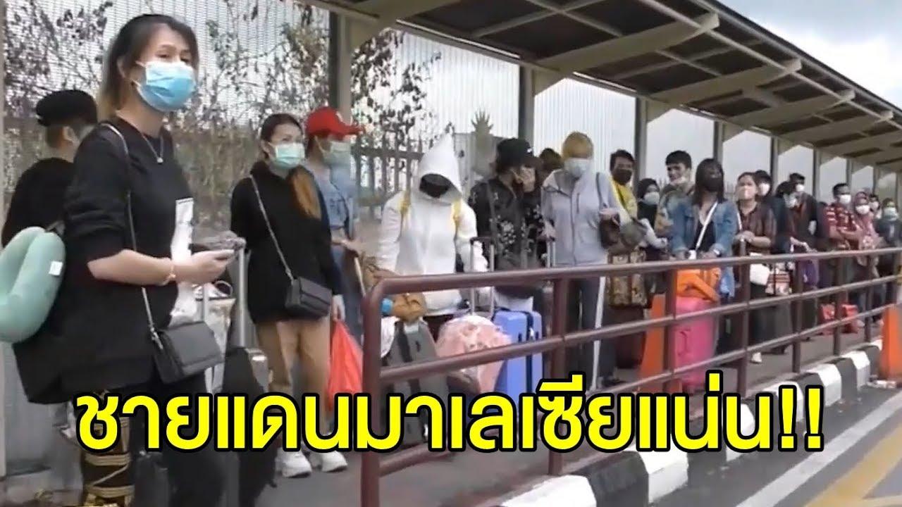 นายกฯสั่งชะลอ 'คนไทย-ต่างชาติ' เข้าไทยถึง 15 เม.ย. – คนแห่กลับจากมาเลเซียแน่น