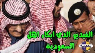 الفيديو الذى ابكا اهل السعودية قصة حدثت بالفعل