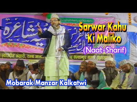 बेहतरीन उर्दू नात शरीफ़- اردو نعت شریف !सरवर कहूं की मालिको!Mobarak Manzar! Urdu Naat Sharif New
