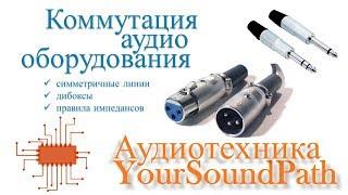 YourSoundPath - Аудиотехника - Коммутация аудио оборудования и передача сигналов