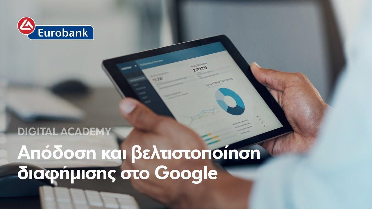 Απόδοση και βελτιστοποίηση διαφήμισης στο Google