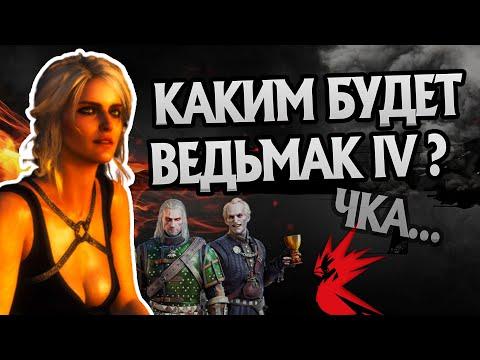 Что Нас Ждёт в Игре Ведьмак 4?