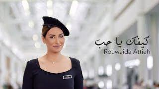 Rouwaida Attieh - Kifak Ya Hob [Music Video] (2019) / رويدا عطية - كيفك يا حب