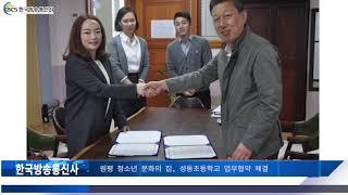 원평 청소년 문화의 집, 성동초등학교 업무협약 체결