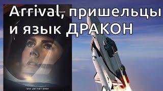 Arrival, пришельцы и язык ДРАКОН