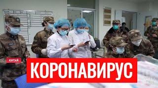 Коронавирус – уже 106 смертей. Что происходит в Китае? Последние данные о новом вирусе
