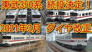 【祝 続投!東武350系 特急「きりふり」2021年3月ダイヤ改正後も続投へ】東武500系 特急リバティ増備で、引退と思われていた350系が続投との報道!