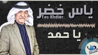 ياس خضر - ياحمد | اجمل اغاني عراقية طرب 2017