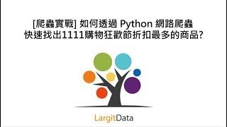 [爬蟲實戰] 如何透過 Python 網路爬蟲快速找出1111購物狂歡節折扣最多的商品? (2018年版)