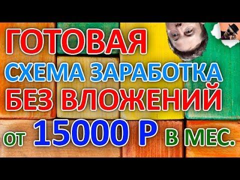 Готовая Схема Заработка 500 Рублей В День Без Вложений / ЗАРАБОТОК БЕЗ ВЛОЖЕНИЙ