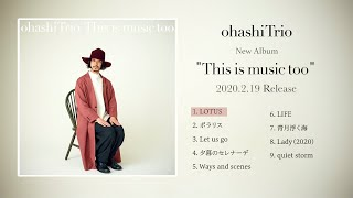 Cover images 大橋トリオ / 「This is music too」全曲試聴Trailer