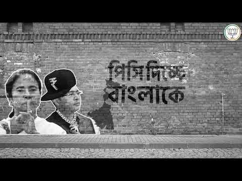Pishi Jao Song Lyrics ( পিসি যাও) - BJP West Bengal