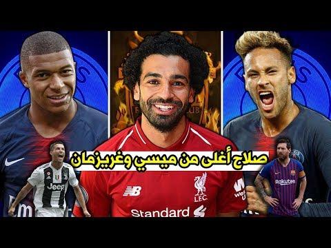 أغلى 15 لاعب في العالم حاليا | صلاح أغلى من ميسي ورونالدو خارج ال15 الأوائل..
