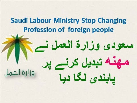 Saudi Labour Ministry Stop Changing Profession of foreign people For All Trade Holder urdu hindi