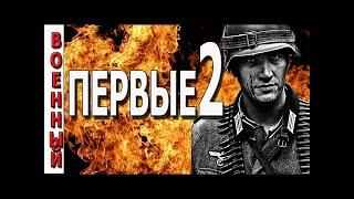 ПЕРВЫЕ 2. Военные сериалы 2017