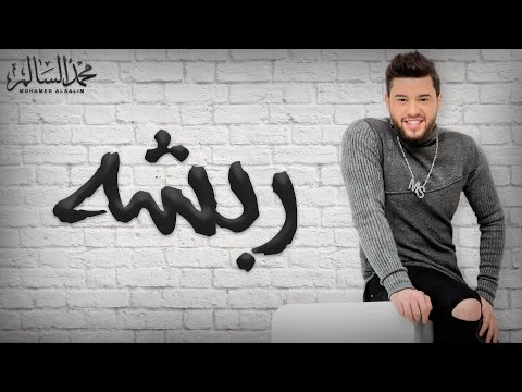 Mohamed Alsalim - Rabsha (EXCLUSIVE Lyric Clip) | محمد السالم - ربشه
