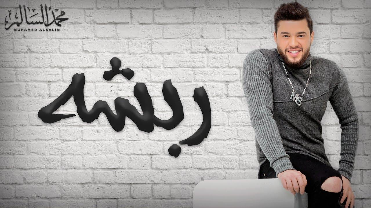 Mohamed Alsalim Rabsha Exclusive Lyric Clip محمد السالم ربشه Youtube Lyrics Exclusive