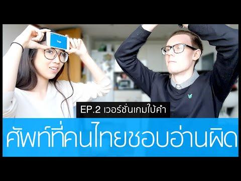 ศัพท์ภาษาอังกฤษที่คนไทยชอบอ่านผิด EP.2!!