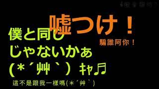 鏡音リン・レン歌曲PV字幕委託 https://cv-02.com/ticket ---------------------------- 歌曲資訊: 【鏡音鈴・連】Love Is an Open Door【ライブP】 マンモスヴェン。...