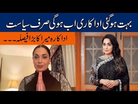 Actress Meera Decides to Enter Politics